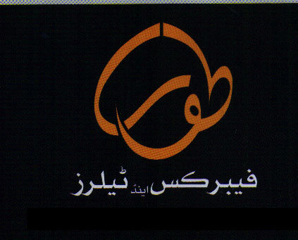 Toor Fabrics and Tailors